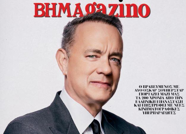 Το «BHMAGAZINO» με τον Τομ Χανκς στο εξώφυλλo | tovima.gr