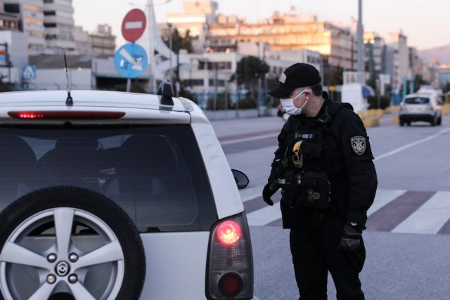 Lockdown : Είδος προς… εξαφάνιση τα μπλόκα της αστυνομίας για τήρηση των μέτρων | tovima.gr