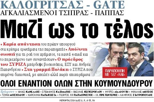 Στα «ΝΕΑ» της Τετάρτης : Μαζί ως το τέλος | tovima.gr