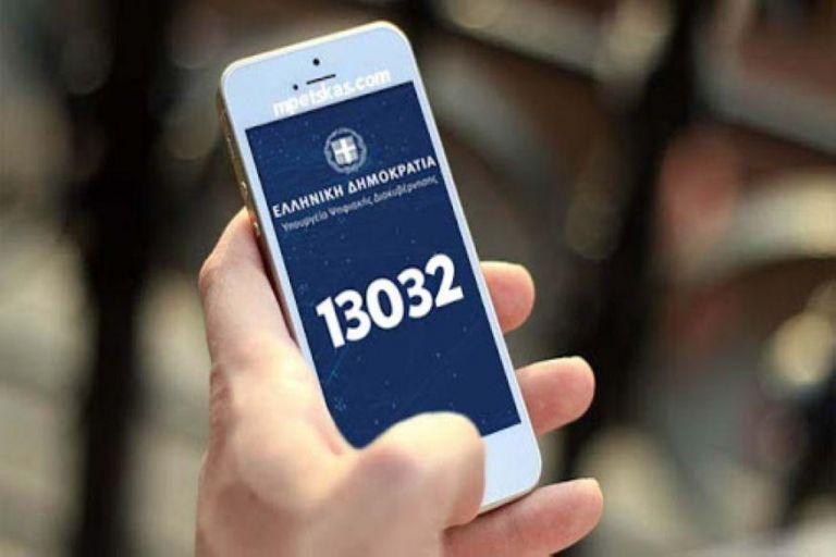 Lockdown : Το 13032 μπαίνει στη ζωή μας – Πώς θα ψωνίζουμε από Δευτέρα   tovima.gr