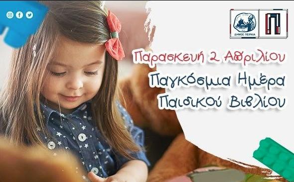 Δήμος Πειραιά: Διαδικτυακές παρουσιάσεις βιβλίων για παιδιά για την Παγκόσμια Ημέρα Παιδικού Βιβλίου | tovima.gr