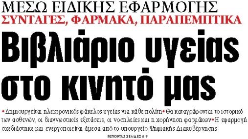 Στα «ΝΕΑ» της Δευτέρας : Βιβλιάριο υγείας στο κινητό μας | tovima.gr