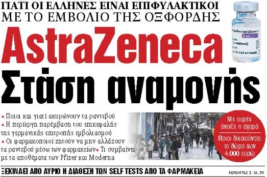 Στα «ΝΕΑ» της Τρίτης : ΑstraZeneca – Στάση αναμονής | tovima.gr