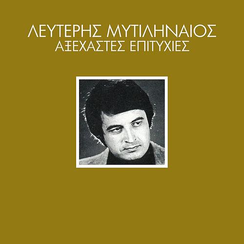 Λευτέρης Μυτιληναίος : Οι μεγαλύτερες και αξέχαστες επιτυχίες του τραγουδιστή | tovima.gr