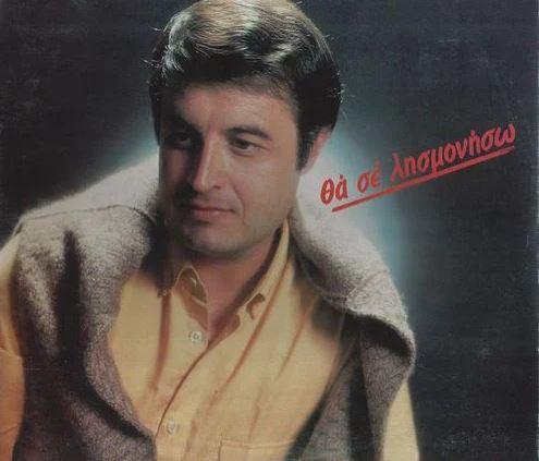 Λευτέρης Μυτιληναίος: Πέθανε ο σπουδαίος τραγουδιστής | tovima.gr