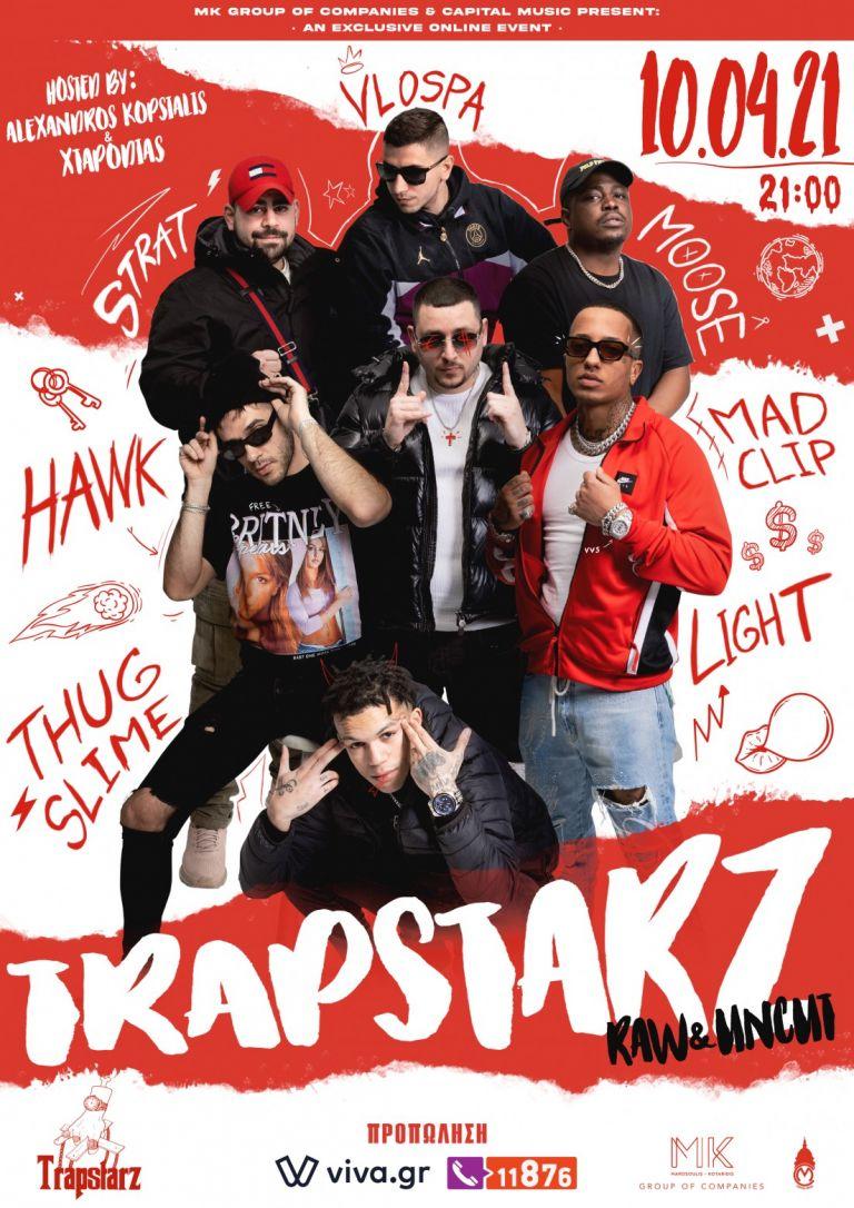 Trapstarz : Για πρώτη φορά τα μεγαλύτερα ονόματα της ελληνικής trap θα βρεθούν στην ίδια σκηνή   tovima.gr