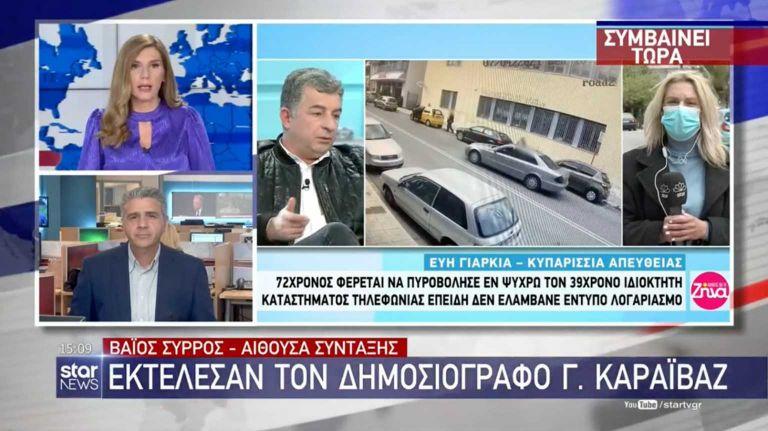Γιώργος Καραϊβάζ : Σοκ στον «αέρα» για τους δημοσιογράφους του Star | tovima.gr