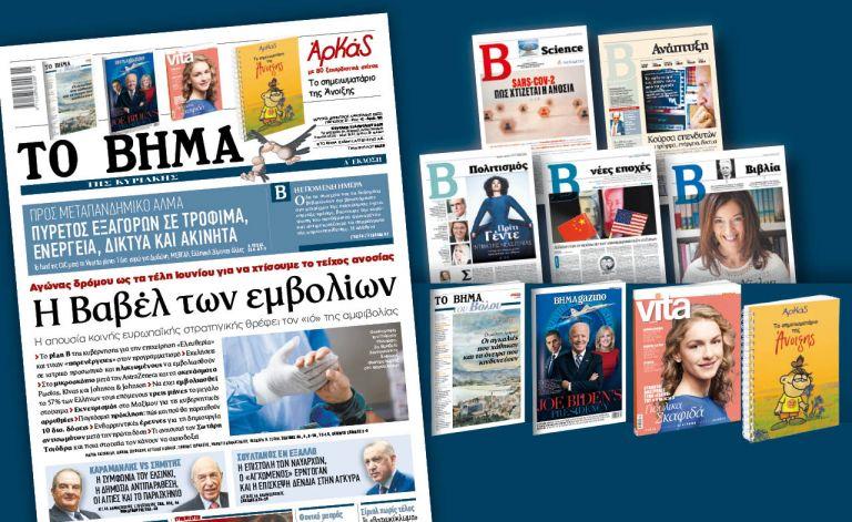 Διαβάστε στο «Βήμα της Κυριακής» : Η Βαβέλ των εμβολίων | tovima.gr