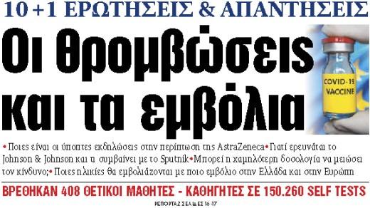 Στα «ΝΕΑ» της Δευτέρας : Οι θρομβώσεις και τα εμβόλια | tovima.gr
