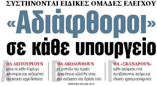 Στα «ΝΕΑ» της Τετάρτης : «Αδιάφθοροι» σε κάθε υπουργείο | tovima.gr