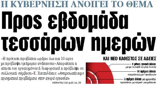 Στα «ΝΕΑ» της Πέμπτης : Προς εβδομάδα τεσσάρων ημερών | tovima.gr