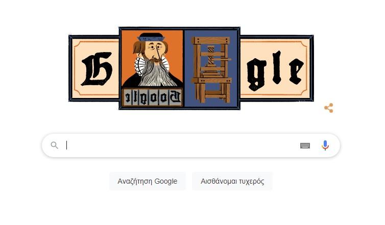 Γουτεμβέργιος: Το Doodle της Google τιμά τον «πατέρα» της τυπογραφίας | tovima.gr