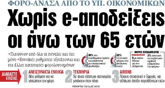 Στα «ΝΕΑ» της Δευτέρας : Χωρίς e-αποδείξεις οι άνω των 65 ετών | tovima.gr