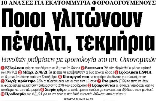 Στα «ΝΕΑ» της Τετάρτης : Ποιοι γλιτώνουν πέναλτι, τεκμήρια   tovima.gr