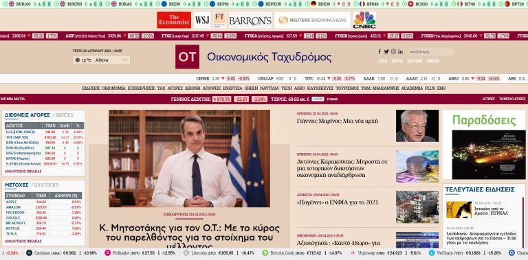 Ο Οικονομικός Ταχυδρόμος (ot.gr) επέστρεψε! | tovima.gr