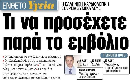 Στα «ΝΕΑ» της Πέμπτης : Τι να προσέχετε παρά το εμβόλιο | tovima.gr