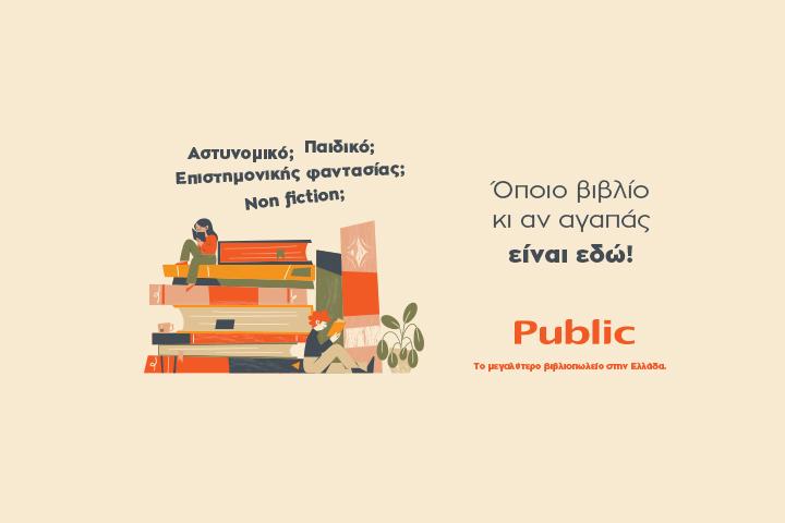 Public: Το μεγαλύτερο βιβλιοπωλείο στην Ελλάδα  συνεχίζει να προσφέρει ακόμη περισσότερα στους αναγνώστες | tovima.gr