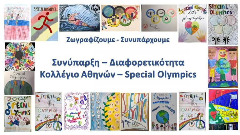 «Συνύπαρξη – Διαφορετικότητα»: Διαδικτυακό Συνέδριο του Κολλεγίου Αθηνών και του Οργανισμού Special Olympics   tovima.gr