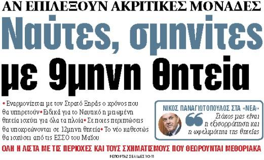 Στα «ΝΕΑ» της Δευτέρας: Ναύτες, σμηνίτες με 9μηνη θητεία | tovima.gr