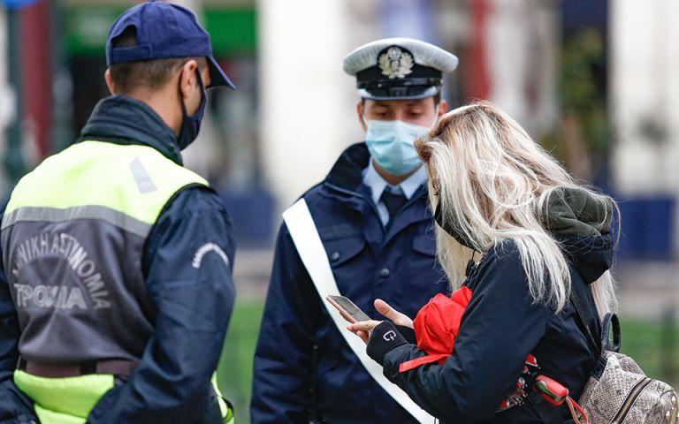 Lockdown: Έρχεται το τέλος στα SMS για μετακινήσεις και αγορές | tovima.gr