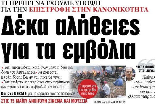 Στα «ΝΕΑ» της Τετάρτης: Δέκα αλήθειες για τα εμβόλια | tovima.gr