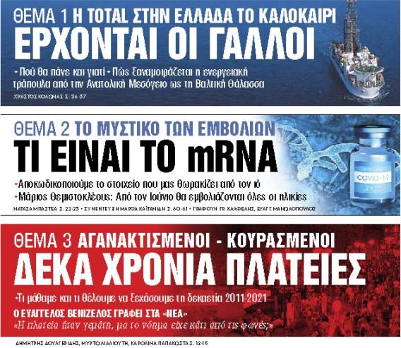 Στα «Νέα Σαββατοκύριακο»: Ερχονται οι Γάλλοι | tovima.gr