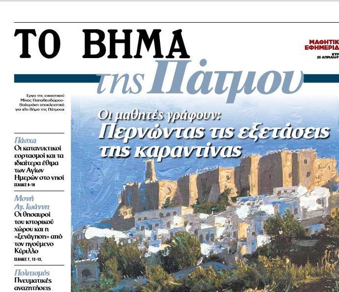Η Πάτμος μέσα από τα μάτια των μαθητών στο Βήμα της Κυριακής | tovima.gr