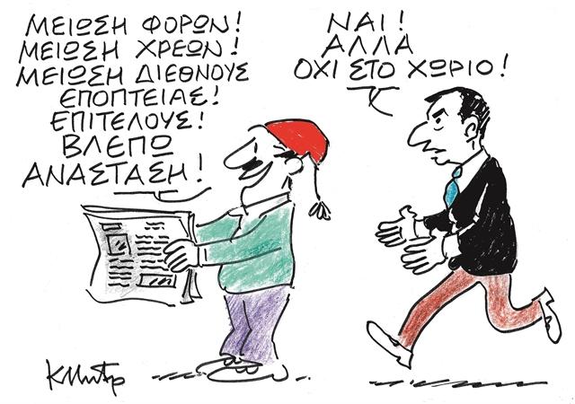 Τα εγκώμια της Φον ντερ Λάιεν στην Αθήνα | tovima.gr