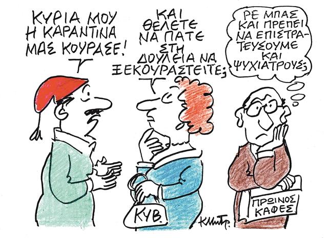 Ο CFO, o CEO και ο πρόεδρος   tovima.gr