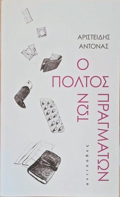 Η εξουσία των πραγμάτων | tovima.gr
