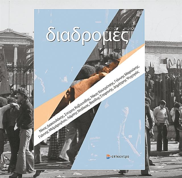 Κυνηγημένοι από την Ιστορία | tovima.gr