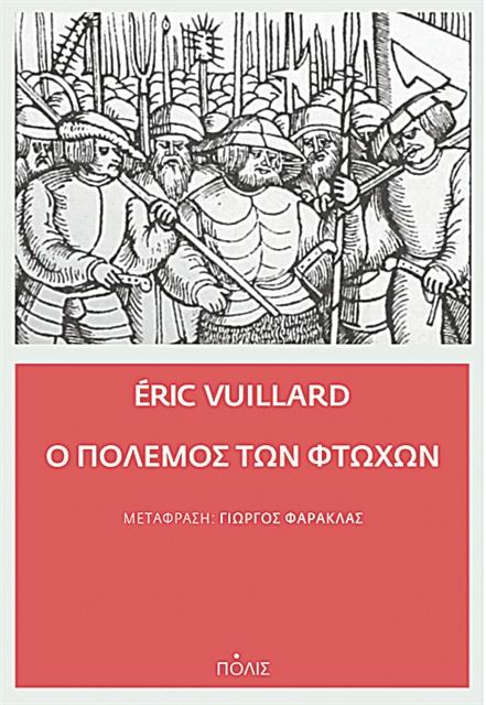 Μεσαιωνική επανάσταση | tovima.gr