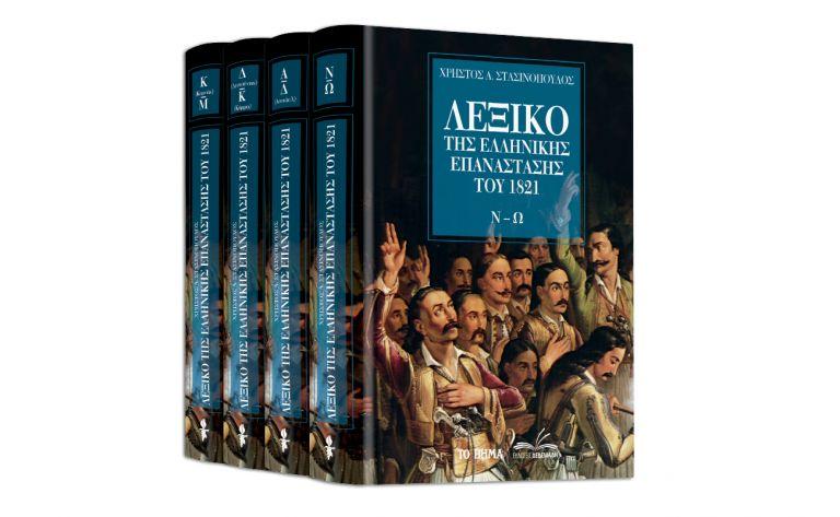 «Λεξικό της Ελληνικής Επανάστασης» & VITA την Κυριακή με ΤΟ ΒΗΜΑ | tovima.gr