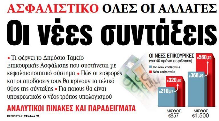 Στα «ΝΕΑ» της Πέμπτης: Οι νέες συντάξεις | tovima.gr
