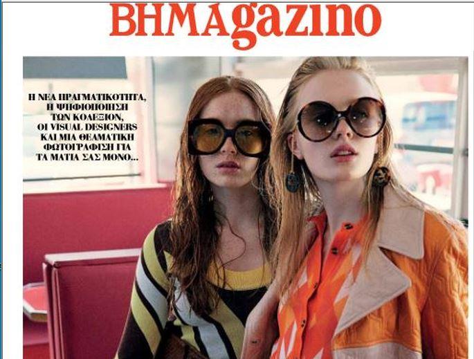Το «BHMAgazino» με μία θεαματική φωτογράφιση μόδας στο εξώφυλλο… | tovima.gr