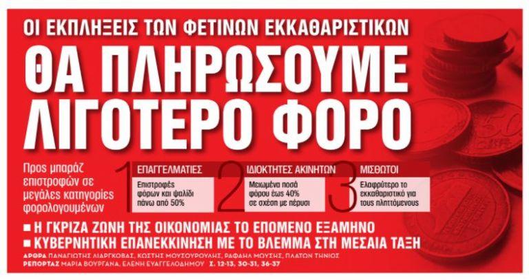 Στα «ΝΕΑ Σαββατοκύριακο»: Θα πληρώσουμε λιγότερο φόρο   tovima.gr