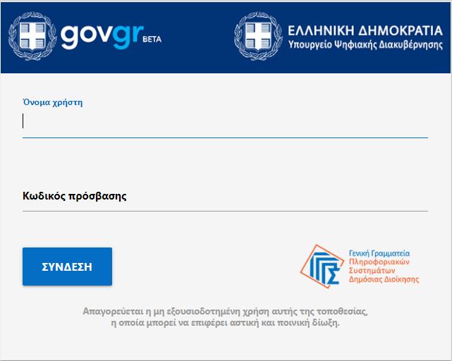 Εκτός λειτουργίας Σάββατο και Κυριακή taxisnet, gov.gr, ΗΔΙΚΑ, e-ΕΦΚΑ   tovima.gr