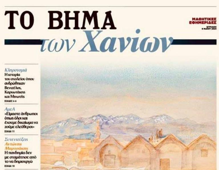 Οι μαθητές γράφουν για τα Χανιά μέσα από το «Βήμα της Κυριακής»   tovima.gr