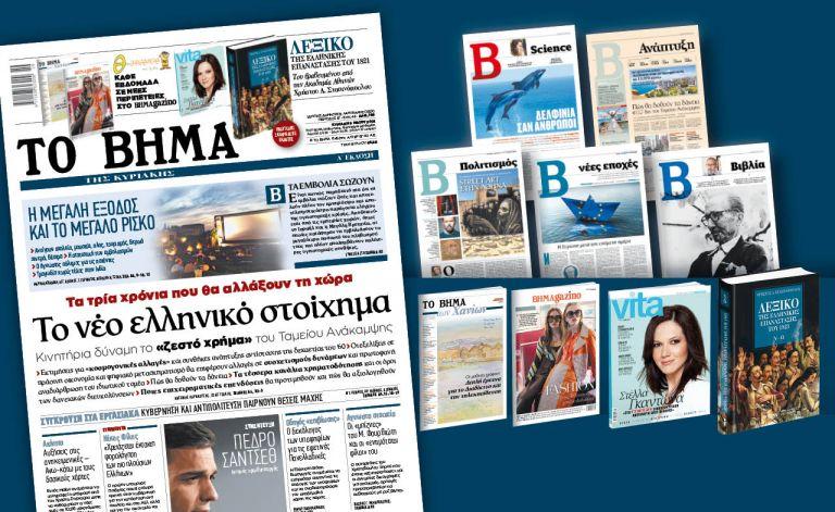Διαβάστε στο «Βήμα της Κυριακής» : Το νέο ελληνικό στοίχημα   tovima.gr