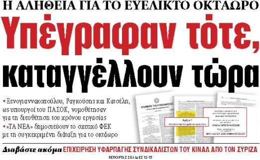 Στα «ΝΕΑ» της Δευτέρας: Υπέγραφαν τότε, καταγγέλλουν τώρα | tovima.gr