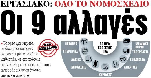 Στα «ΝΕΑ» της Τρίτης: Οι 9 αλλαγές | tovima.gr