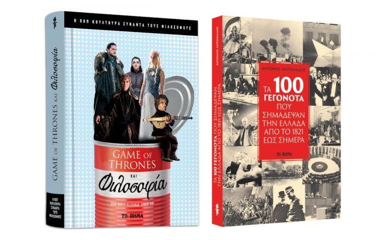 Ποπ κουλτούρα: «Game of thrones και Φιλοσοφία», «100 Γεγονότα που σημάδεψαν την Ελλάδα» & ΒΗΜΑgazino την Κυριακή με «Το Βήμα»   tovima.gr