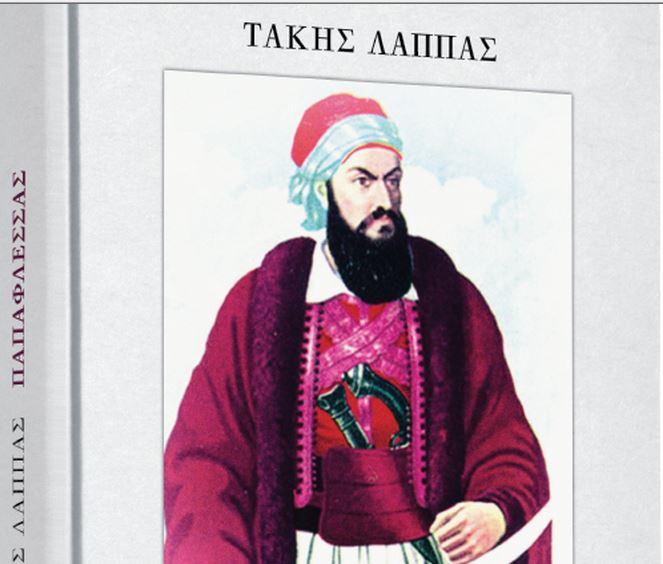 Στα «Νέα Σαββατοκύριακο»: Παπαφλέσσας, μια ηγετική μορφή της Επανάστασης   tovima.gr
