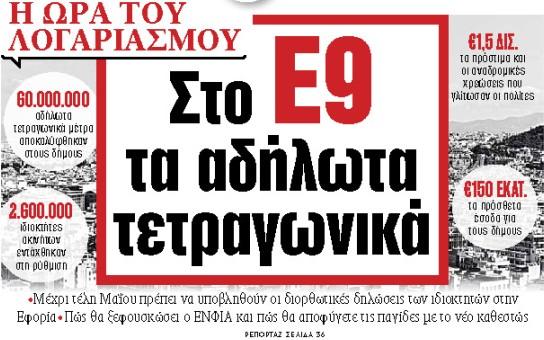 Στα «ΝΕΑ» της Πέμπτης: Στο Ε9 τα αδήλωτα τετραγωνικά   tovima.gr
