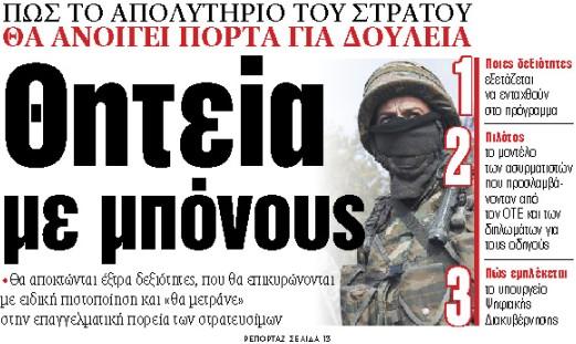 Στα «ΝΕΑ» της Παρασκευής: Θητεία με μπόνους   tovima.gr