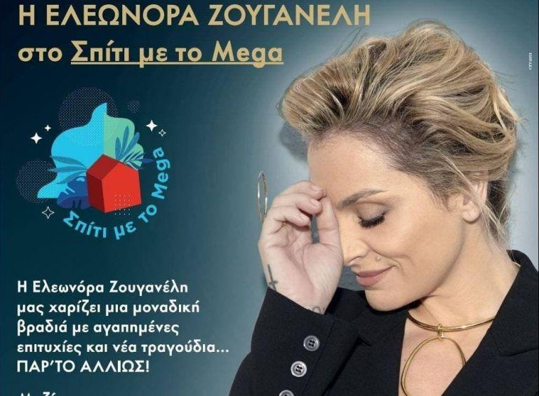 «Σπίτι με το Mega»: Μοναδική βραδιά με την Ελεωνόρα Ζουγανέλη που προτρέπει «Παρ' το Αλλιώς»   tovima.gr
