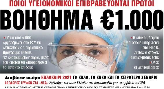 Στα «Νέα Σαββατοκύριακο»: Βοήθημα €1.000 | tovima.gr
