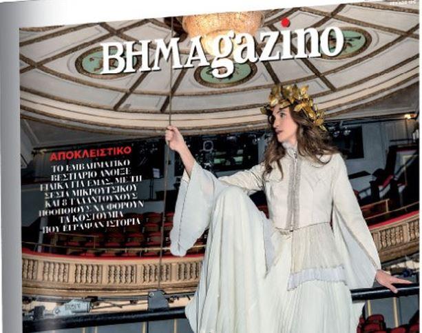 Το «BHMAGAZINO» σε μια αποκλειστική φωτογράφιση στο Εθνικό Θέατρο | tovima.gr