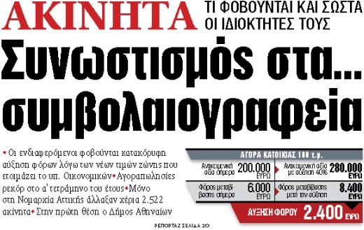 Στα «ΝΕΑ» της Δευτέρας: Συνωστισμός στα… συμβολαιογραφεία | tovima.gr