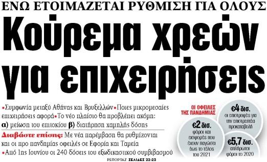 Στα «ΝΕΑ» της Τρίτης: Κούρεμα χρεών για επιχειρήσεις   tovima.gr